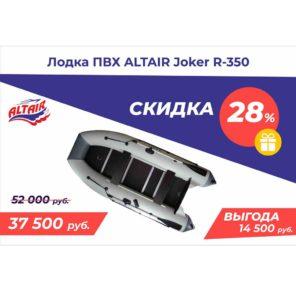 Joker_R-350