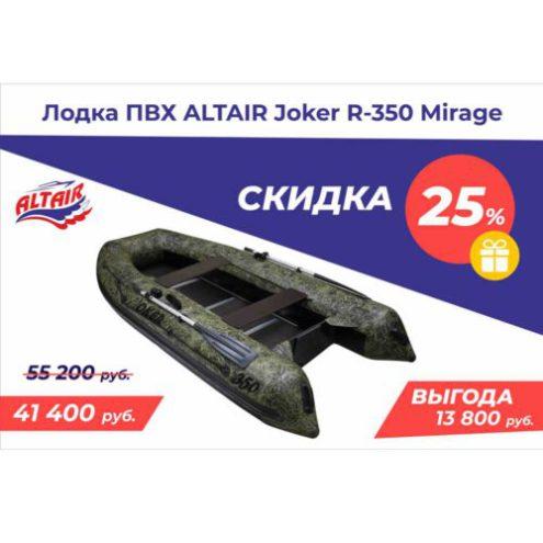 Joker_R-350_mirage