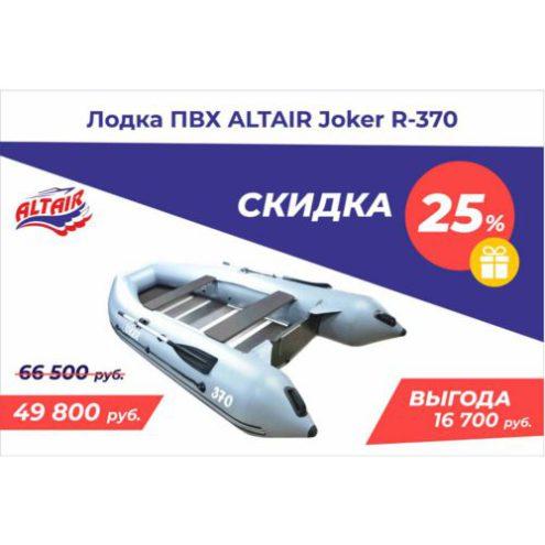 Лодка ПВХ Альтаир Joker_R-370