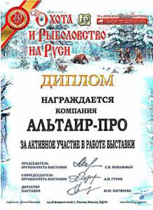 Диплом - Охота и рыболовство на Руси