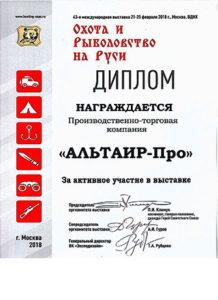 Диплом - Охота и рыболовство на Руси - за участие в выставке