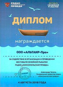 Диплом за содействие в организации и проведении фестиваля семейной рыбалки