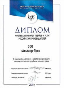Диплом за достижения в разработке и производстве товаров и услуг для охоты, рыбалки и активного отдыха