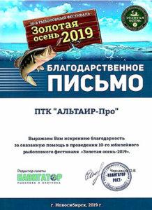 Благодарственное письмо за помощь в проведении рыболовного фестиваля