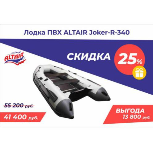 Лодка ПВХ Альтаир Joker_R-340