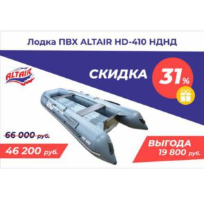 Лодка ПВХ Альтаир HD-410-NDND