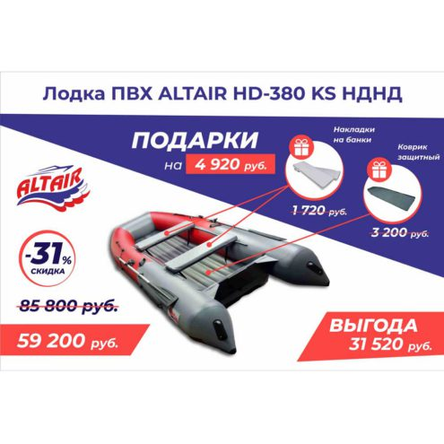 лодка-пвх-надувная-altair-hd-380-ks-нднд